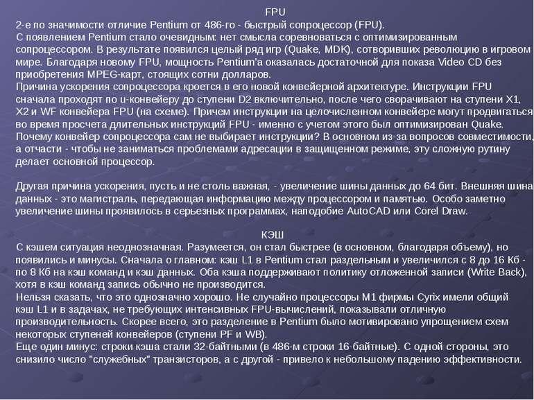 FPU 2-е по значимости отличие Pentium от 486-го - быстрый сопроцессор (FPU). ...