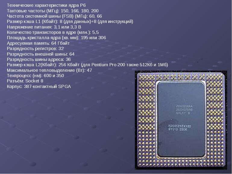 Технические характеристики ядра P6 Тактовые частоты (МГц): 150, 166, 180, 200...