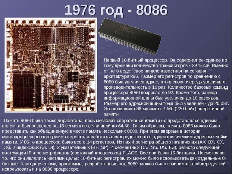 1976 год - 8086 Первый 16-битный процессор. Он содержал рекордное по тому вре...