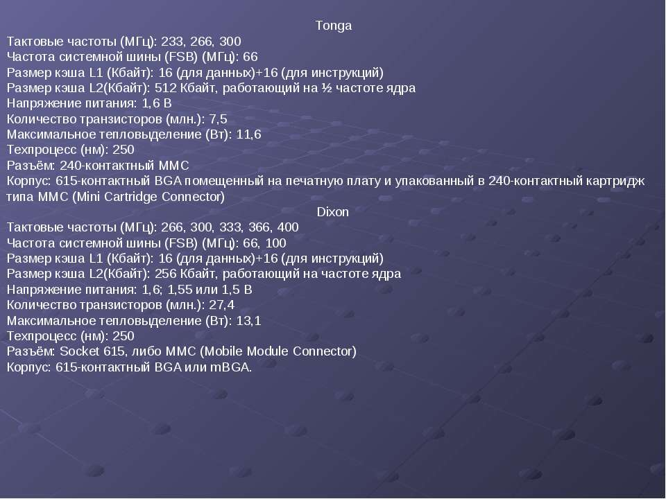 Tonga Тактовые частоты (МГц): 233, 266, 300 Частота системной шины (FSB) (МГц...