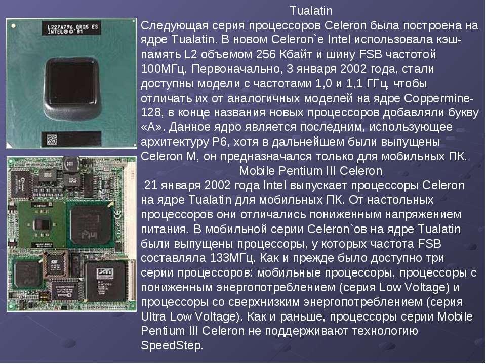 Tualatin Следующая серия процессоров Celeron была построена на ядре Tualatin....