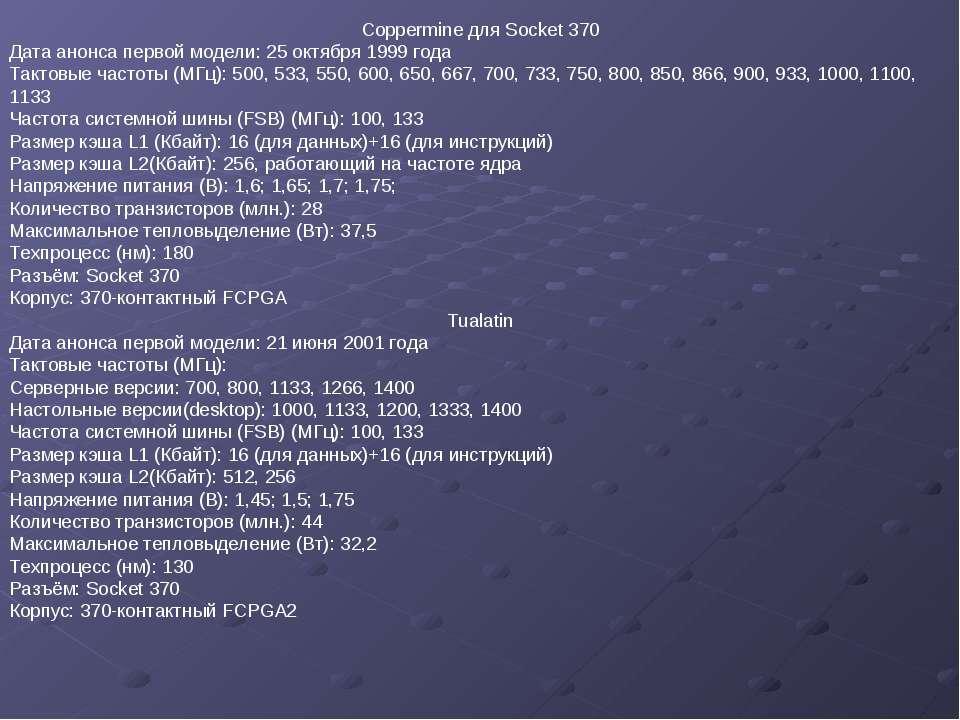 Coppermine для Socket 370 Дата анонса первой модели: 25 октября 1999 года Так...