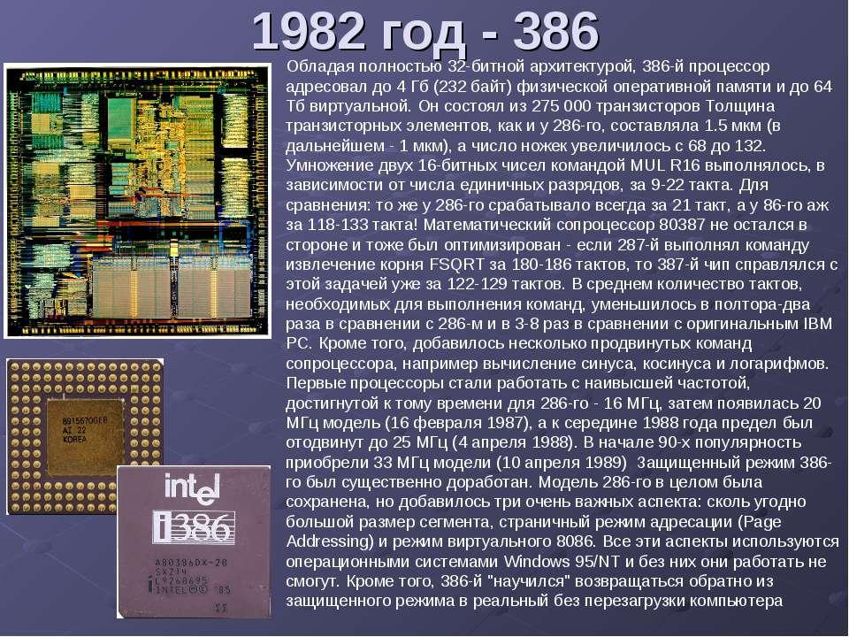 1982 год - 386 Обладая полностью 32-битной архитектурой, 386-й процессор адре...