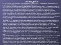 CD-RW ДИСК CD-RW (Compact Disc-ReWritable, Перезаписываемый компакт-диск) — р...