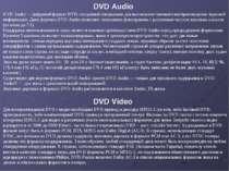 DVD-Audio — цифровой формат DVD, созданный специально для высококачественного...