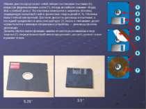 Обычно дискета представляет собой гибкую пластиковую пластинку (6), покрытую ...