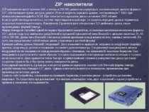 ZIP накопители могут хранить 100, а теперь и 250 Мб данных на картриджах, нап...