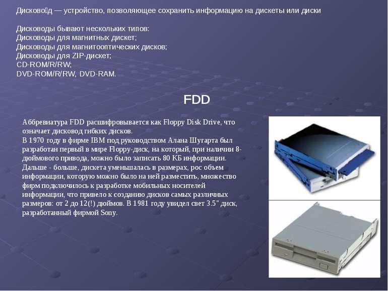Дисково д — устройство, позволяющее сохранить информацию на дискеты или диски...
