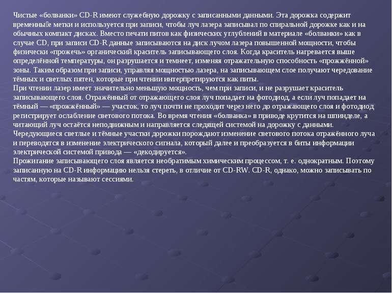 Чистые «болванки» CD-R имеют служебную дорожку с записанными данными. Эта дор...
