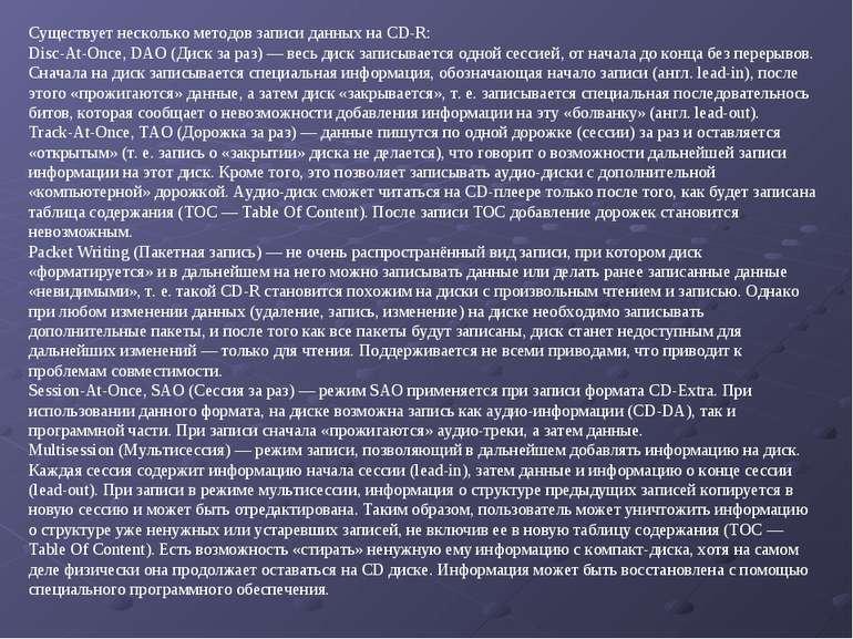 Существует несколько методов записи данных на CD-R: Disc-At-Once, DAO (Диск з...