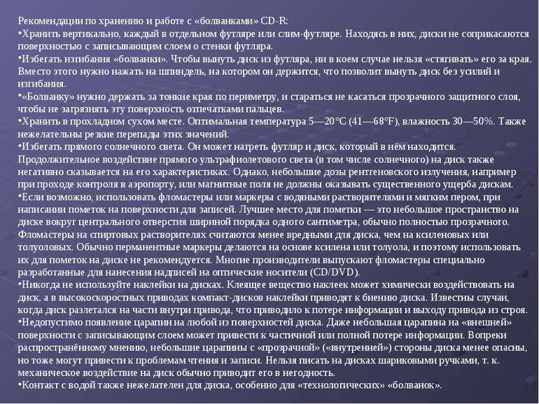 Рекомендации по хранению и работе с «болванками» CD-R: Хранить вертикально, к...