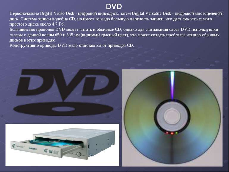 DVD Первоначально Digital Video Disk - цифровой видеодиск, затем Digital Vers...