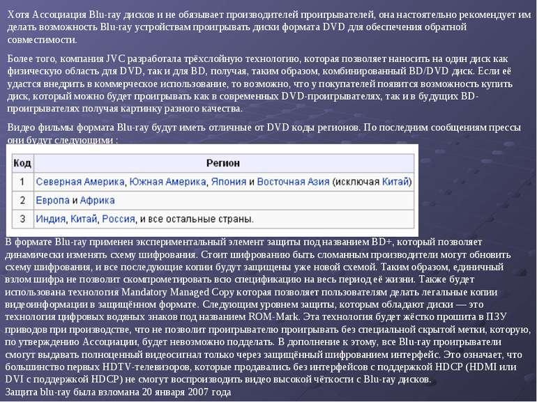 Хотя Ассоциация Blu-ray дисков и не обязывает производителей проигрывателей, ...