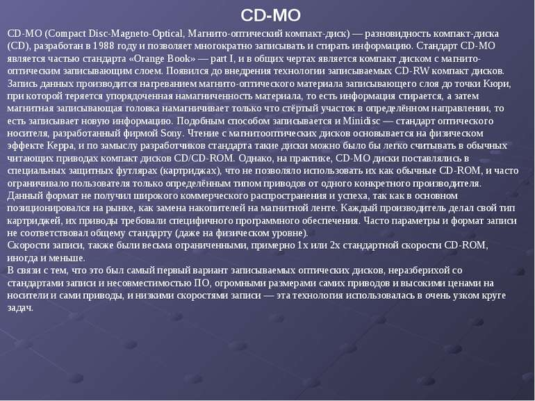 CD-MO (Compact Disc-Magneto-Optical, Магнито-оптический компакт-диск) — разно...