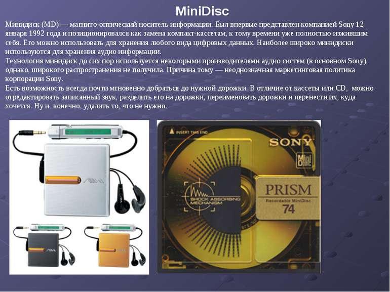 Минидиск (MD) — магнито-оптический носитель информации. Был впервые представл...