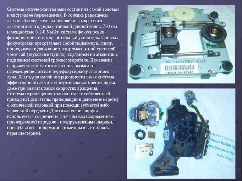 Система оптической головки состоит из самой головки и системы ее перемещения....