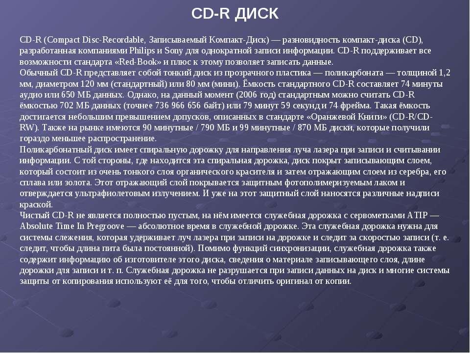 CD-R ДИСК CD-R (Compact Disc-Recordable, Записываемый Компакт-Диск) — разнови...