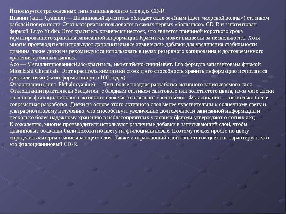 Используется три основных типа записывающего слоя для CD-R: Цианин (англ. Cya...