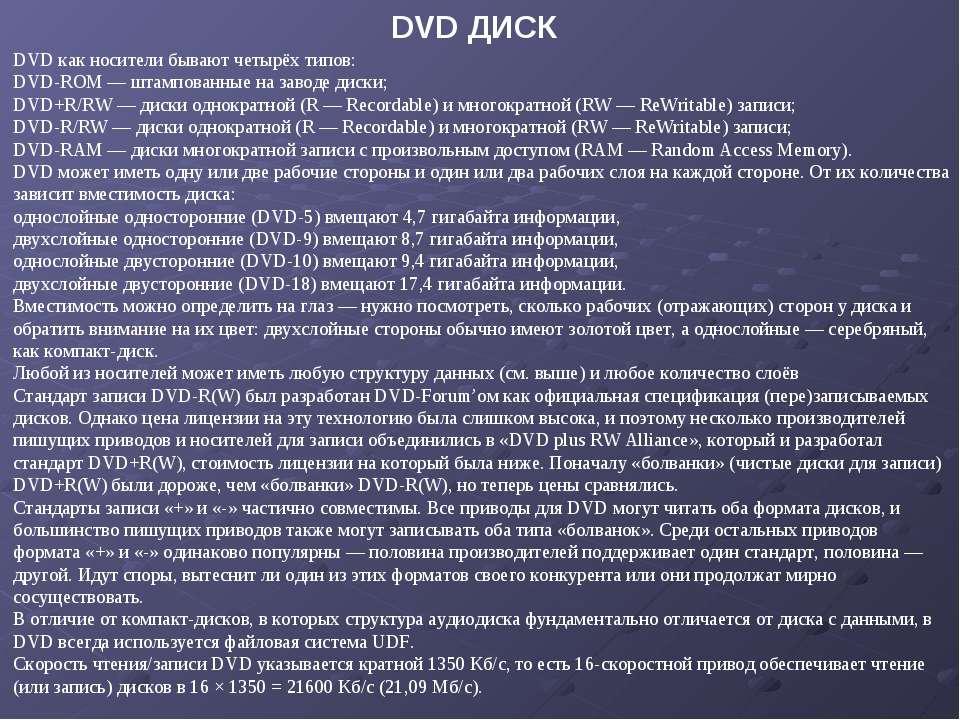 DVD как носители бывают четырёх типов: DVD-ROM — штампованные на заводе диски...