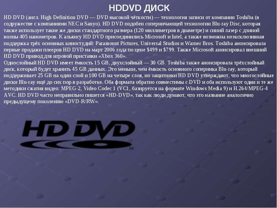 HD DVD (англ. High Definition DVD — DVD высокой чёткости) — технология записи...