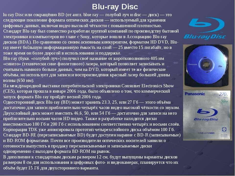 lu-ray Disc или сокращённо BD (от англ. blue ray — голубой луч и disc — диск)...