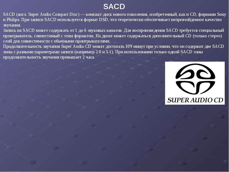 SACD (англ. Super Audio Compact Disc) — компакт-диск нового поколения, изобре...