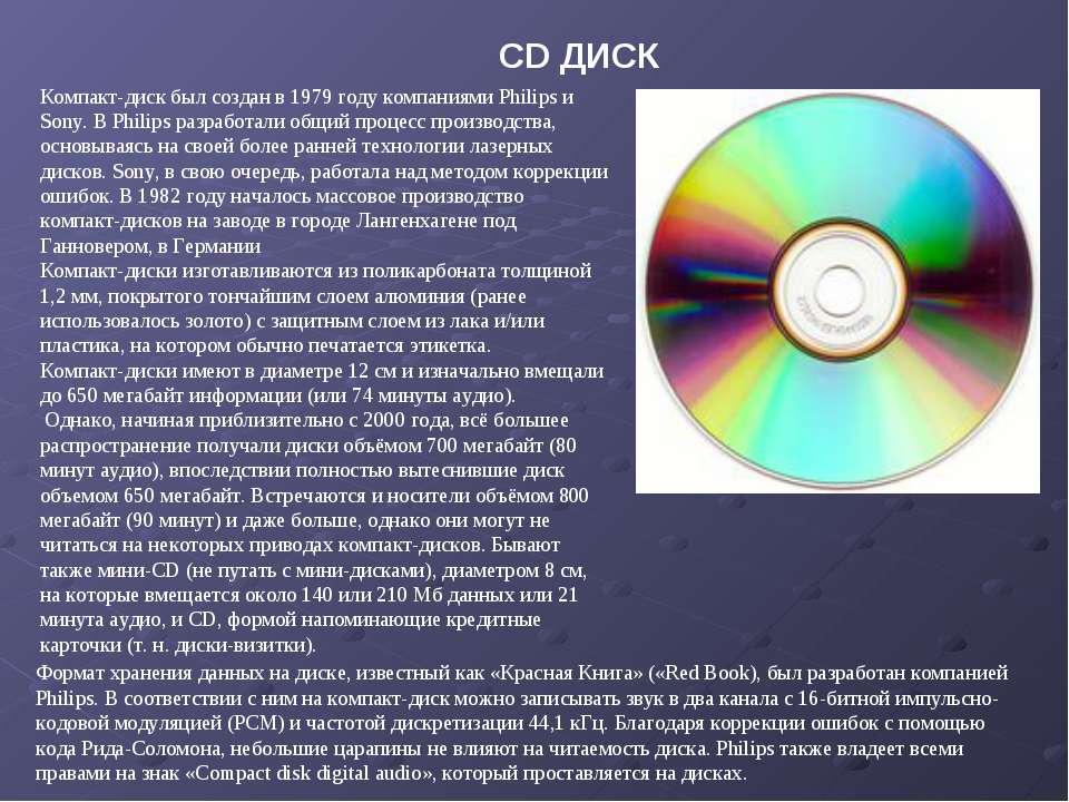 CD ДИСК Компакт-диск был создан в 1979 году компаниями Philips и Sony. В Phil...