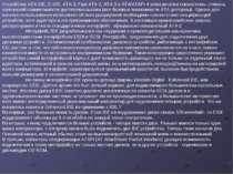 Устройства ATA IDE, E-IDE, ATA-2, Fast ATA-2, ATA-3 и ATA/ATAPI-4 электрическ...