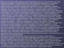 В основе этой системы лежит предварительная (произведенная при изготовлении в...