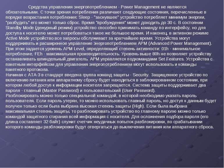 Средства управления энергопотреблением - Power Management не являются обязате...