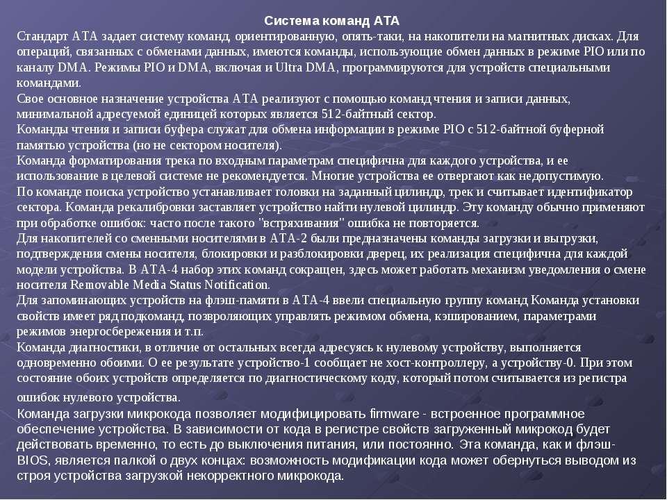 Система команд АТА Стандарт ATA задает систему команд, ориентированную, опять...