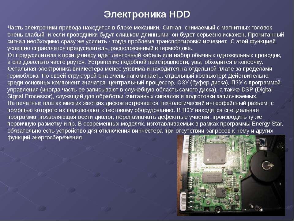 Часть электроники привода находится в блоке механики. Сигнал, снимаемый с маг...