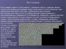 Mip-mapping Если говорить кратко, то mip-mapping - наложение текстур, имеющих...