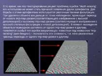 """В то время, как mip-текстурирование решает проблему ошибок """"depth-aliasing"""", ..."""
