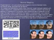 Normal Mapping Нормалмаппинг - это улучшенная разновидность техники бампмаппи...