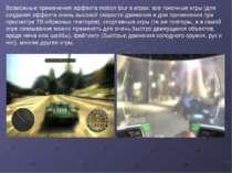 Возможные применения эффекта motion blur в играх: все гоночные игры (для созд...