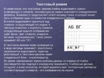 Текстовый режим В символьном, или текстовом, режиме ячейка видеопамяти хранит...