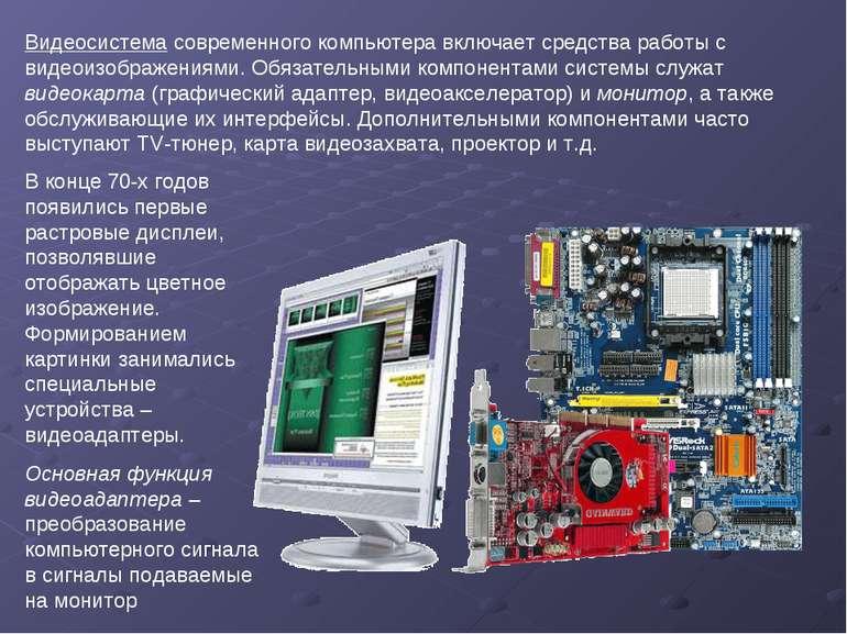 Видеосистема современного компьютера включает средства работы с видеоизображе...