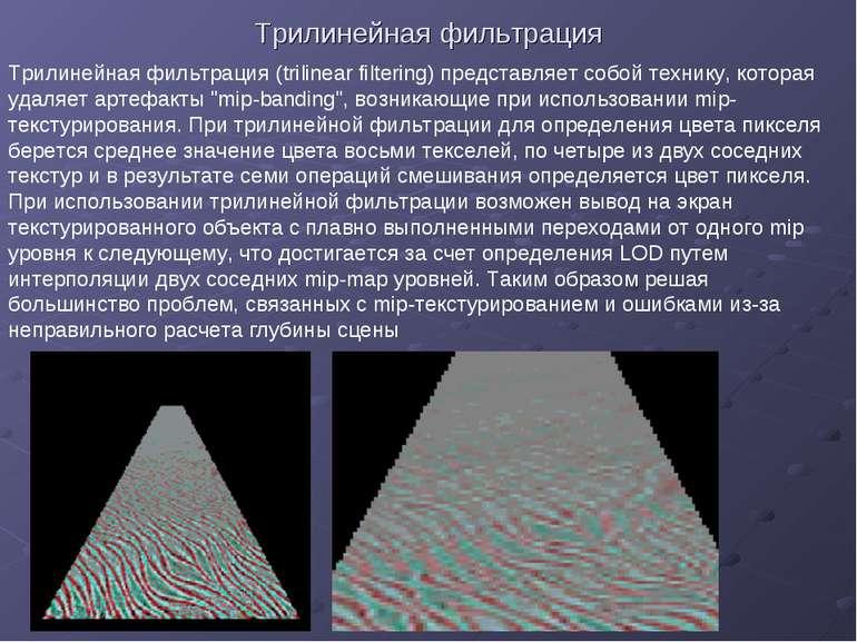 Трилинейная фильтрация Трилинейная фильтрация (trilinear filtering) представл...