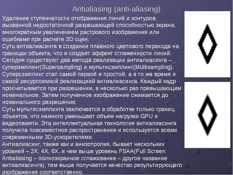Antialiasing (anti-aliasing) Удаление ступенчатости отображения линий и конту...