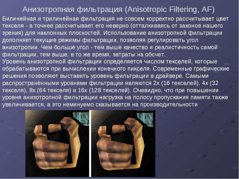Анизотропная фильтрация (Anisotropic Filtering, AF) Билинейная и трилинейная ...