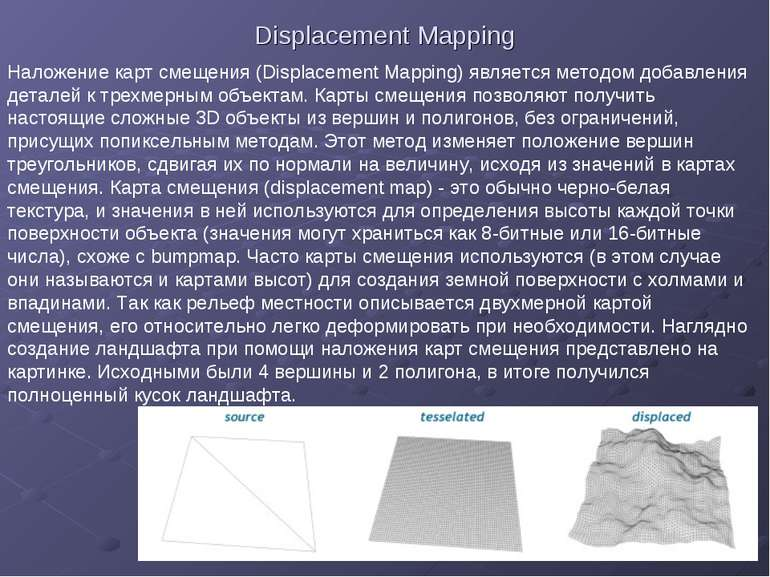 Displacement Mapping Наложение карт смещения (Displacement Mapping) является ...
