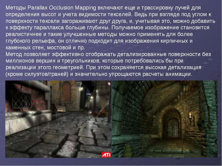 Методы Parallax Occlusion Mapping включают еще и трассировку лучей для опреде...
