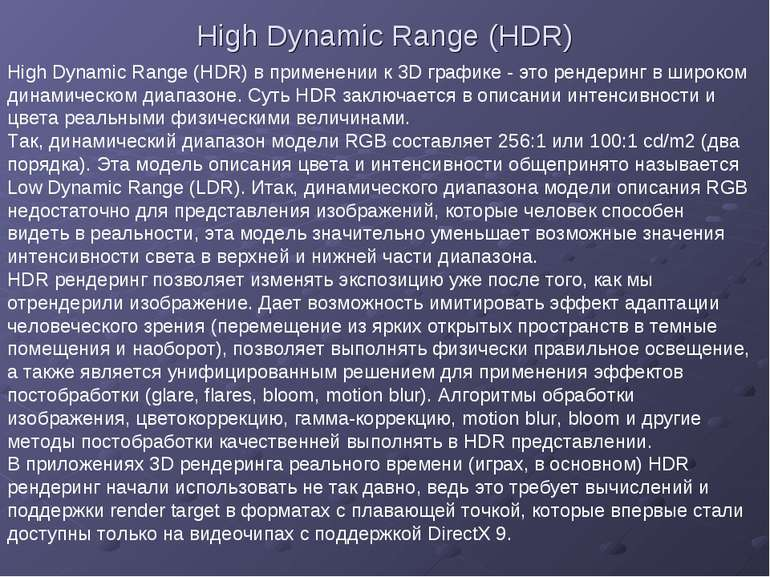 High Dynamic Range (HDR) High Dynamic Range (HDR) в применении к 3D графике -...
