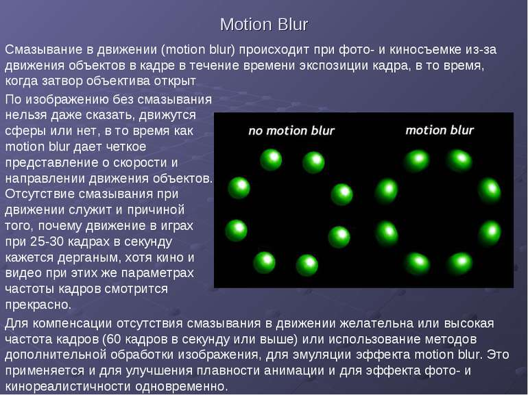 Motion Blur Смазывание в движении (motion blur) происходит при фото- и киносъ...