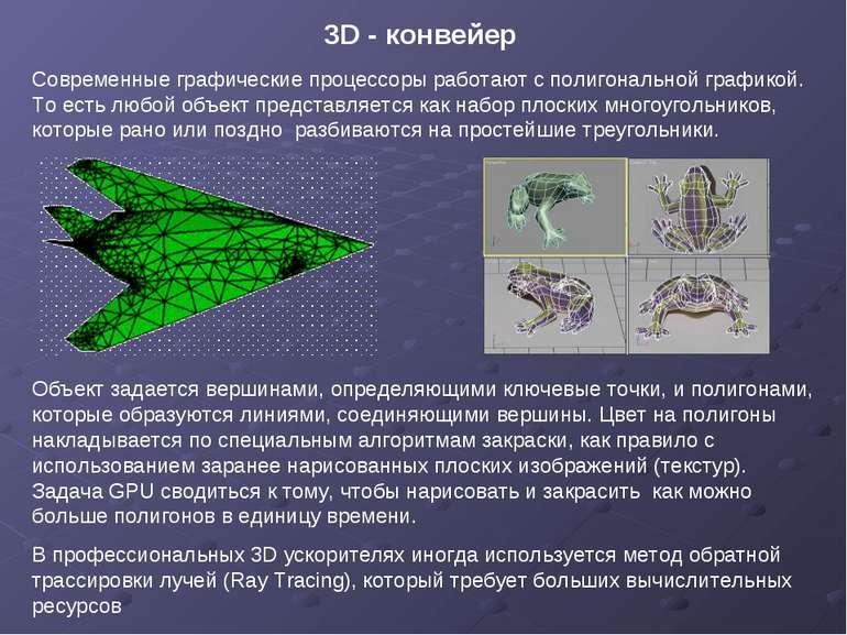 3D - конвейер Современные графические процессоры работают с полигональной гра...