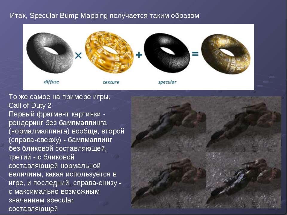 Итак, Specular Bump Mapping получается таким образом То же самое на примере и...