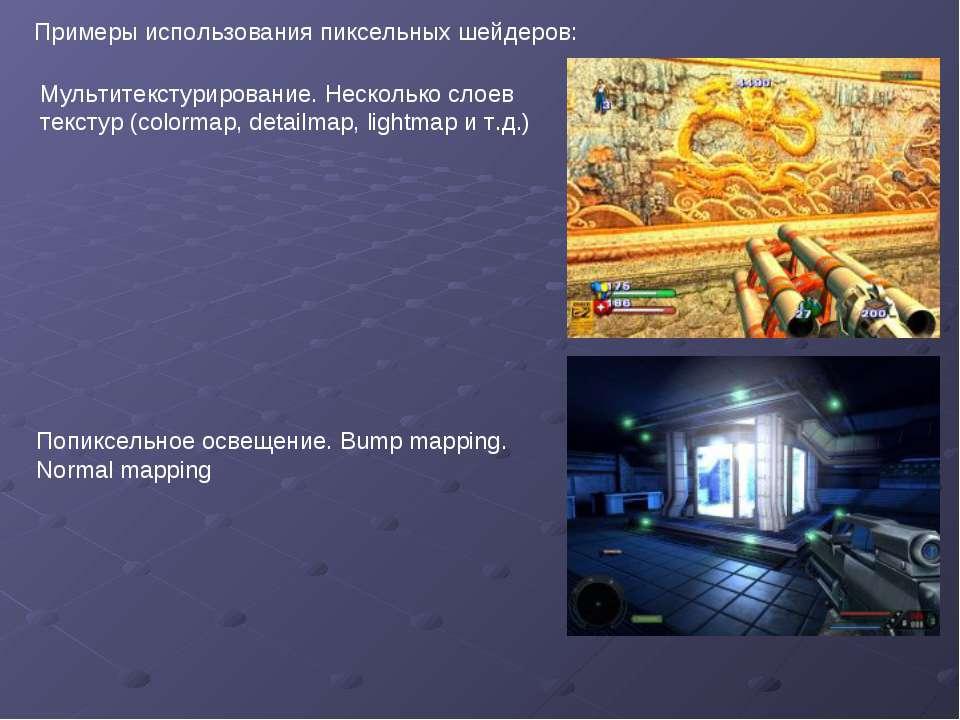 Примеры использования пиксельных шейдеров: Мультитекстурирование. Несколько с...