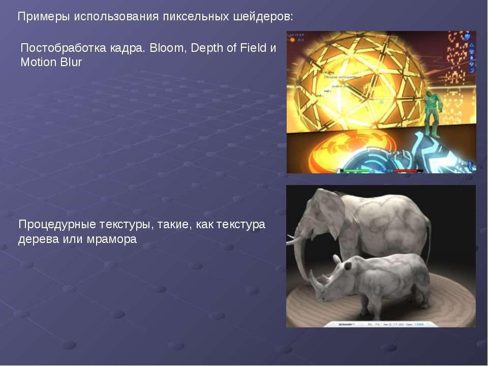 Примеры использования пиксельных шейдеров: Постобработка кадра. Bloom, Depth ...