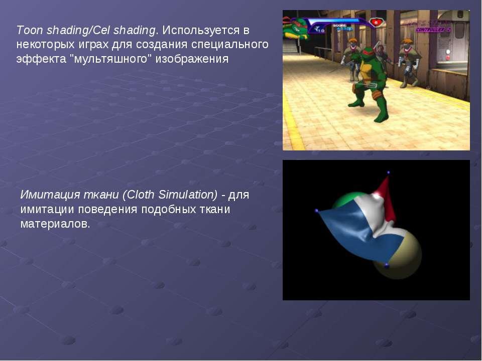 Toon shading/Cel shading. Используется в некоторых играх для создания специал...